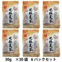 丸粒麦茶(1袋:30g x 30包入)x 6パック セット はくばく 【送料込み】