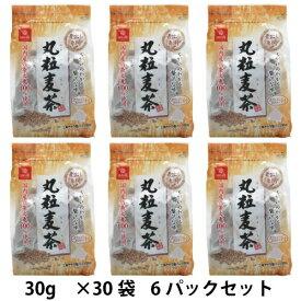 丸粒麦茶(1袋:30g x 30包入)x 6パック セット はくばく(送料込み) ノンカフェイン 国産六条麦茶 ◆