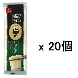 塩分ゼロひやむぎ 180g x 20パック セット まとめ買い 4902571203360 はくばく ◆