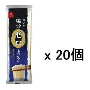 塩分ゼロそうめん 180g × 20パック セット 送料込 まとめ買い 4902571203353 はくばく ◆