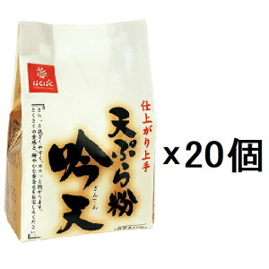 天ぷら粉吟天350gx20パックセット送料込みまとめ買い4902571220305はくばく◆
