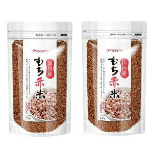 国内産 もち赤米 230g x 2パック セット ベストアメニティ (送料無料)賞味期限2021年2月◆