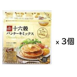 十六穀 パンケーキミックス 150g × 3パックセット ポスト投函 送料込 はくばく ◆