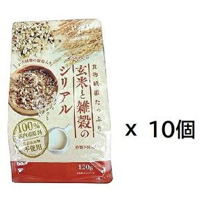 玄米と雑穀のシリアル 120g × 10個セット 4994790307691 ベストアメニティ ◆