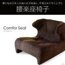 【即納】匠の腰楽座椅子 コンフォシート ブラウン 4531661044639 株式会社ドリーム