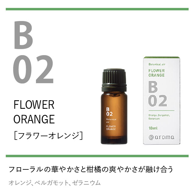 【3%OFFクーポン発行中】アットアロマ 100%ピュアエッセンシャルオイル〈Botanical air B02 フラワーオレンジ〉450ml 精油 【送料無料】