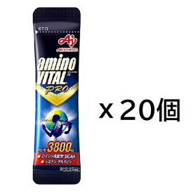 アミノバイタルプロ 20本(1本:4.4g) グレープフルーツ味 味の素 ◆