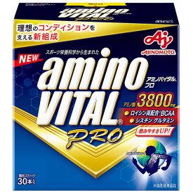 アミノバイタルプロ 30本(1本:4.4g) グレープフルーツ味 味の素 化粧箱なし ポスト投函 ◆