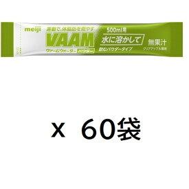 ヴァームウォーターパウダー クリアアップル 330g(1袋5.5g×60袋入)化粧箱なし ポスト投函 VAAM ◆