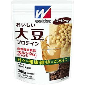 ウイダー おいしい大豆プロテイン コーヒー味 360g 4902888727757 森永製菓 ◆