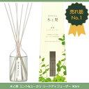 木と果 リードディフューザー 芳香剤 ミント&ユーカリ 90ml