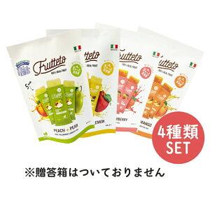 フルッテートアイスキャンディー選べる4種セットFrutteto2箱でポスト投函◆