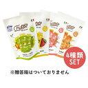 フルッテート アイスキャンディー 4種セット(1袋5本入) Frutteto 砂糖不使用 保存料 人工着色料 不使用 無添加 ◆