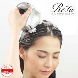 【即納】リファグレイス ヘッドスパ ReFa GRACE HEAD SPA MTG正規品