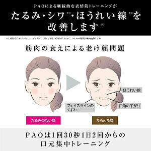フェイシャルフィットネスパオFACIALFITNESSPAO7modelMTG正規品
