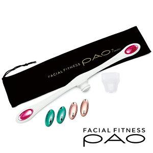 フェイシャルフィットネスパオ 7model ホワイト FACIALFITNESS PAO 7model PO-CN2336F-W MTG正規品