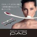 【即納】フェイシャルフィットネスパオ 7model ブラック FACIALFITNESS PAO 7model PO-CN2336F-N 中国産 MTG正規品