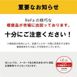 【即納】リファグレイスヘッドスパReFaGRACEHEADSPAMTG正規品