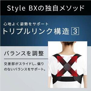 StyleBXスタイルビーエックスMTG正規品