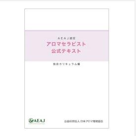 アロマセラピスト公式テキスト(独自カリキュラム編) 2020年改訂版 098028920 生活の木