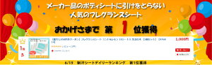 フレグランスシートミント&レモン10シート入生活の木【3個セット】【985347】