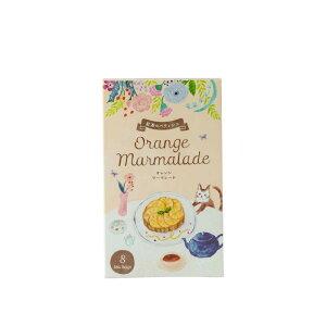 紅茶のパティシエ オレンジマーマレード 8ヶ入 4954753096505 生活の木 ◆