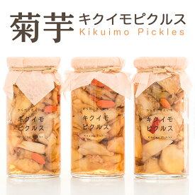 菊芋 キクイモ ピクルス 120g×3個セット 国産 菊いも イヌリン 酢漬け
