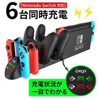 NintendoSwitch用6台同時充電Joy-ConProコントローラーストラップ充電スタンド充電ドッグ充電器ニンテンドースイッチゲームforNSジョイコンプロコン