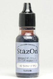 ステイズオンインカー【ラスティーブラウン】(補充インク)