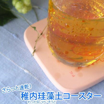 稚内珪藻土速乾コースター 角型/吸水/スタンプ/ギフト/