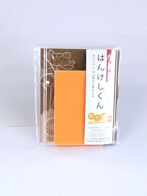 消しゴムはんこ はんけしくんカラコレ*マンダリンオレンジ ソフトタイプ (HKO-200)