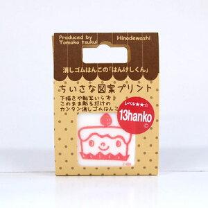 消しゴムはんこ はんけしくん[ちいさな図案プリント] ケーキ(Z-026)