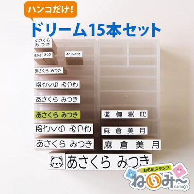 お名前スタンプセット【ねいみー♪】兄弟追加用ドリームセット ひらがな11本+漢字3本+イラスト1本【メール便ご利用できません】