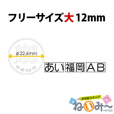 おなまえスタンプ【ねいみ〜♪】フリーサイズオプション【大】幅12mm