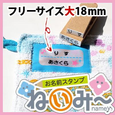 おなまえスタンプ【ねいみ〜♪】フリーサイズオプション【大】幅18mm