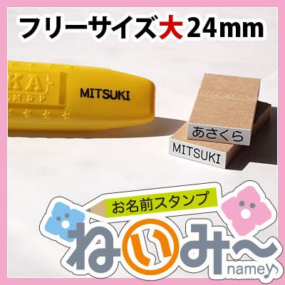 おなまえスタンプ【ねいみ〜♪】フリーサイズオプション【大】幅24mm