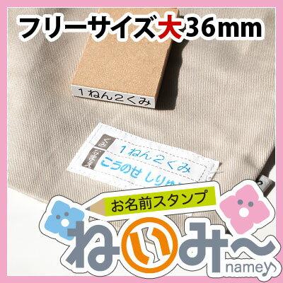 おなまえスタンプ【ねいみ〜♪】フリーサイズオプション【大】幅36mm