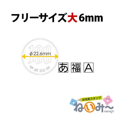 おなまえスタンプ【ねいみ〜♪】フリーサイズオプション【大】幅6mm