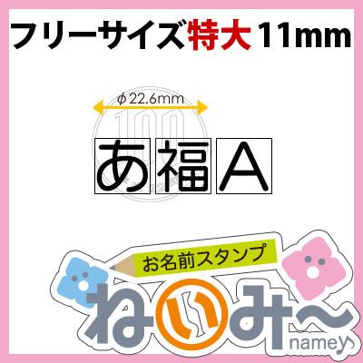 おなまえスタンプ【ねいみ〜♪】フリーサイズオプション【特大】幅11mm