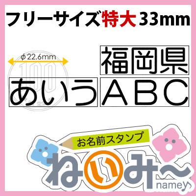 おなまえスタンプ【ねいみ〜♪】フリーサイズオプション【特大】幅33mm