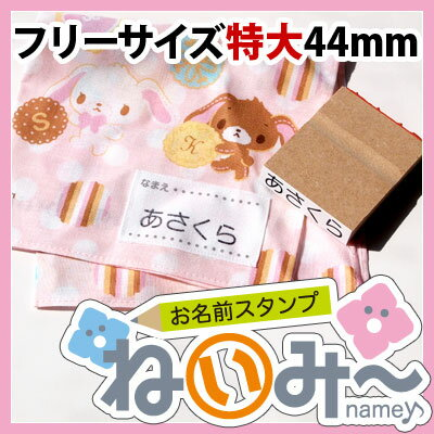 おなまえスタンプ【ねいみ〜♪】フリーサイズオプション【特大】幅44mm