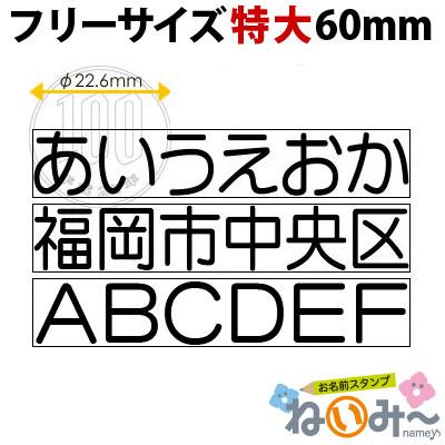 おなまえスタンプ【ねいみ〜♪】フリーサイズオプション【特大】幅60mm