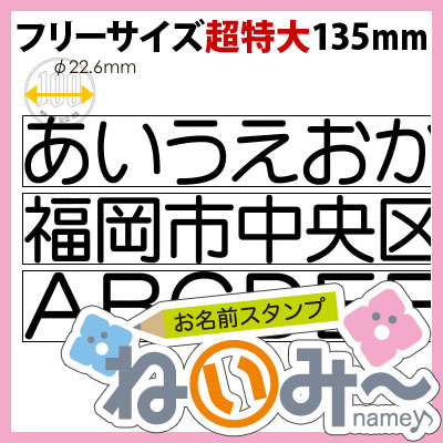 おなまえスタンプ【ねいみ〜♪】フリーサイズオプション【超特大】幅135mm
