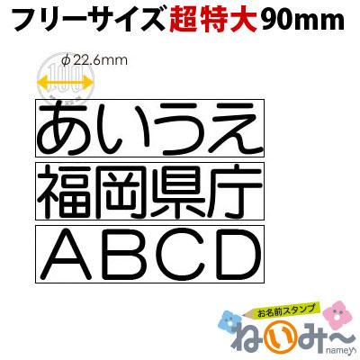 おなまえスタンプ【ねいみ〜♪】フリーサイズオプション【超特大】幅90mm