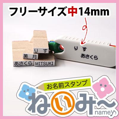 お名前スタンプ【ねいみ〜♪】フリーサイズオプション【中】幅14mm