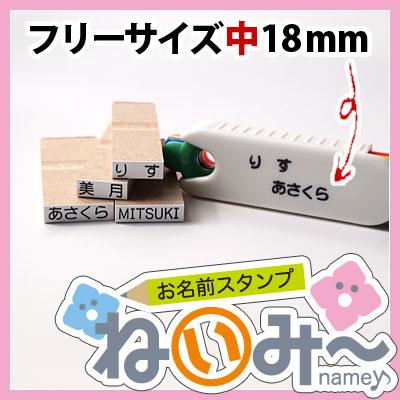 お名前スタンプ【ねいみ〜♪】フリーサイズオプション【中】幅18mm