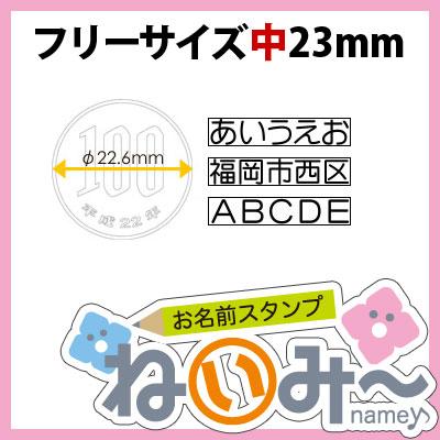 お名前スタンプ【ねいみ〜♪】フリーサイズオプション【中】幅23mm