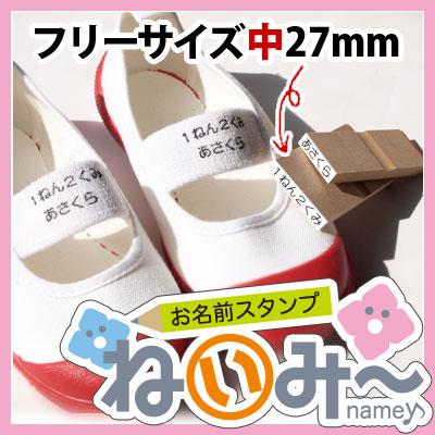 お名前スタンプ【ねいみ〜♪】フリーサイズオプション【中】幅27mm