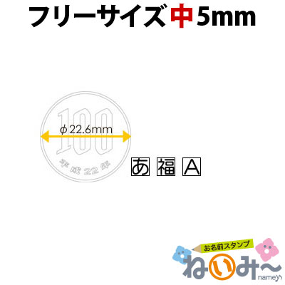 お名前スタンプ【ねいみ〜♪】フリーサイズオプション【中】幅5mm