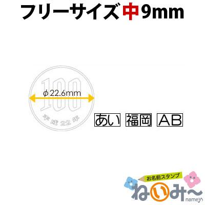 お名前スタンプ【ねいみ〜♪】フリーサイズオプション【中】幅9mm